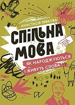 Анастасія Левкова презентує «Спільну мову» у Львові
