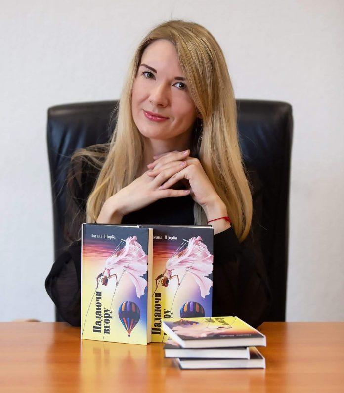 Оксана Щирба. «Падаючи вгору»