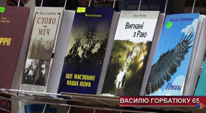 Василю Горбатюку 65 – відомий письменник Хмельниччини відзначив свій день народження