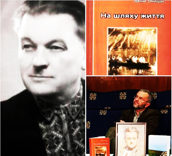 У Бухаресті культурний захід присвятили 120-річчю українського письменника і педагога Дениса…