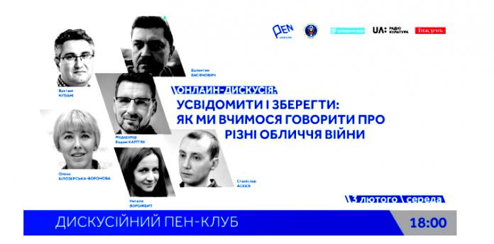 Претенденти на Шевченківську премію дискутуватимуть про те, як говорити про різні…