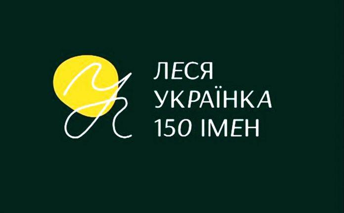 До ювілею Лесі Українки запускають особливий проєкт