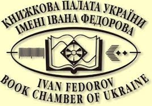 Голова НСПУ звернувся до прем'єр-міністра України з приводу зменшення фінансування Книжкової…