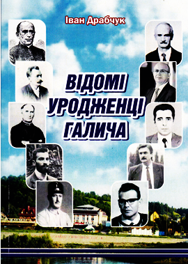 Знаний краєзнавець Іван Драбчук презентував книжку «Відомі уродженці Галича»