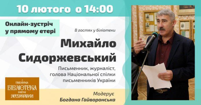 10 лютого в Публічній бібліотеці імені Лесі Українки – онлайн-зустріч у…