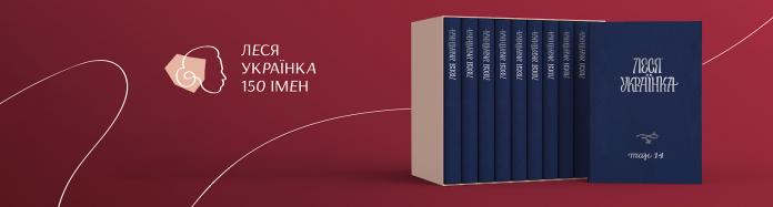 «Леся Українка: 150 імен» та презентація 14-томника творів