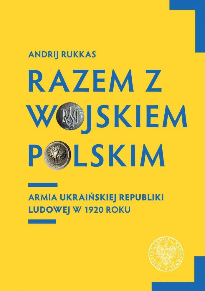 Книжка про Армію УНР отримала нагороду в Польщі