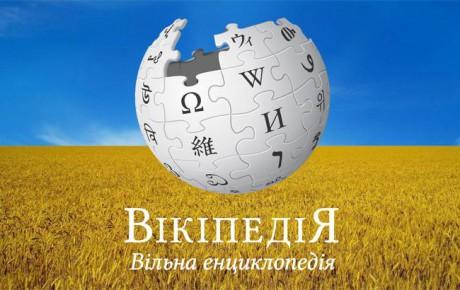Вікіпедія поповнилась 817 статтями про Україну 44 мовами