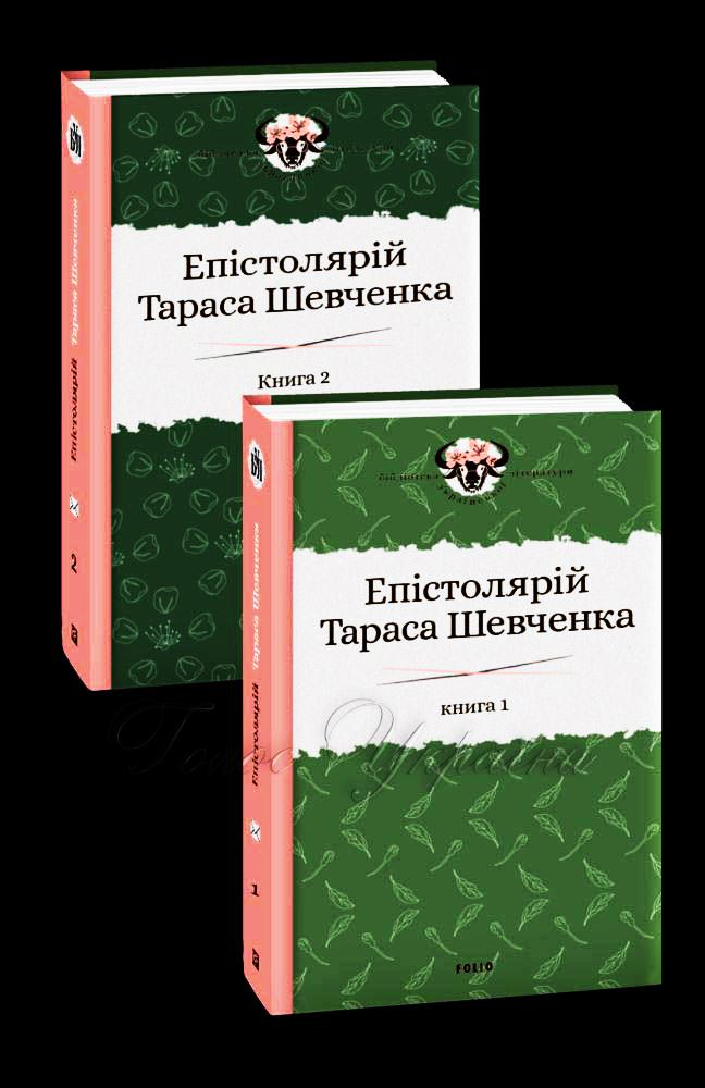Двотомне видання «Епістолярій Тараса Шевченка» перемогло у ХХІІ Всеукраїнській премії «Книжка…