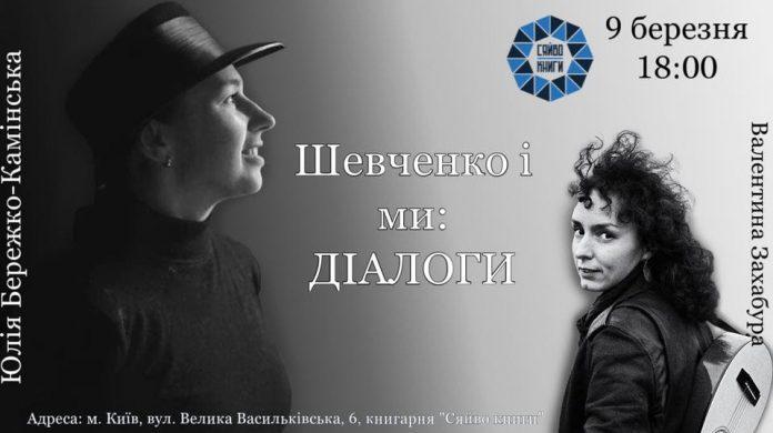 9 березня у книгарі «Сяйво книги» виступатимуть Юлія Бережко-Камінська та Валентина…