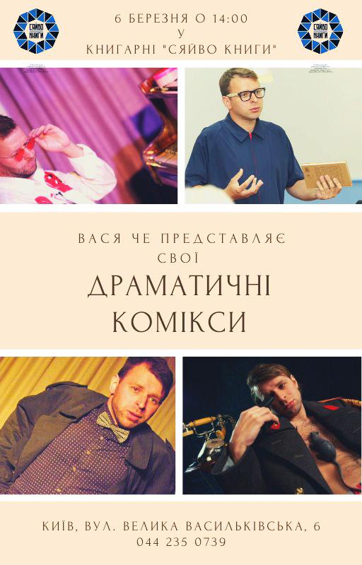 Василь Чернявський запрошує на книжковий концерт «ДРАМАТИЧНІ КОМІКСИ»
