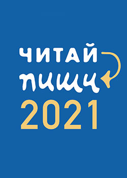 Конкурс відгуків на українські книжки «Читай-пиши» — 2021