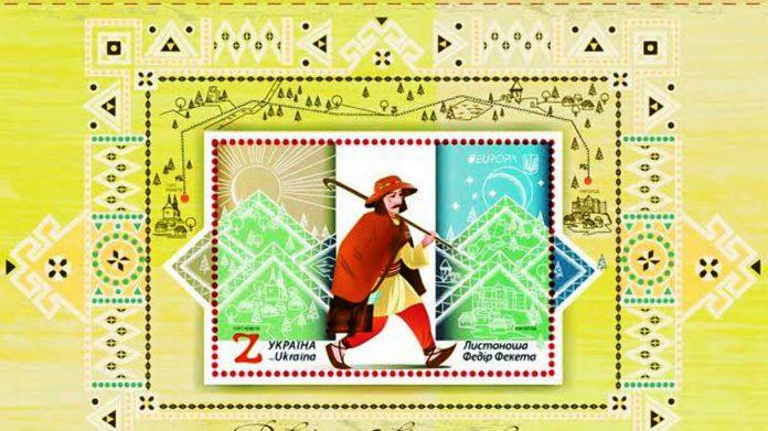 Українська поштова марка посіла друге місце в конкурсі «Краща поштова марка…