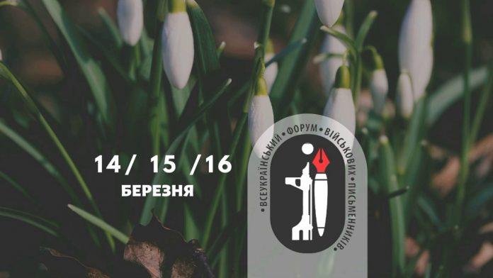 Третій Всеукраїнський: хто приїде на форум військових письменників до Львова?