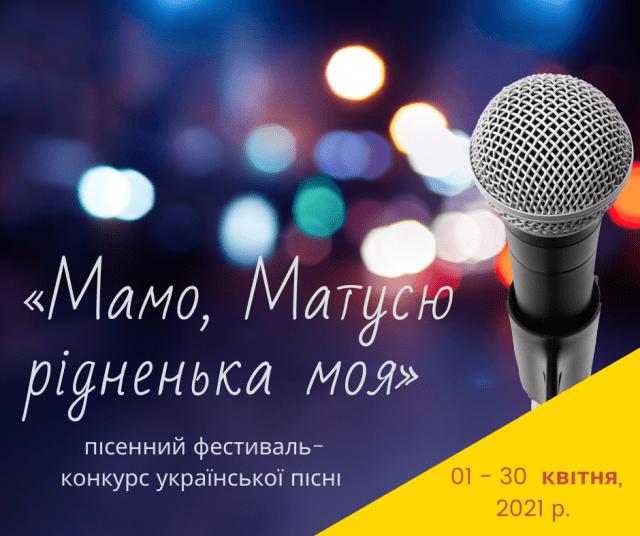 У Казахстані оголосили конкурс української пісні до Дня Матері
