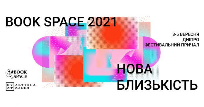IV Міжнародний книжковий фестиваль «Book Space»