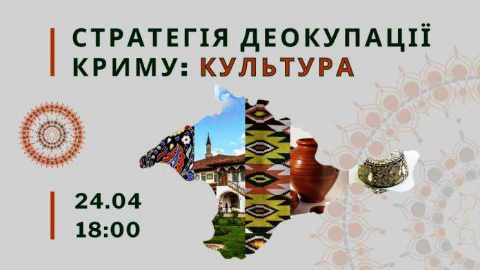 24 квітня о 18:00 відбудеться онлайн-дискусія «Стратегія деокупації Криму: культура»