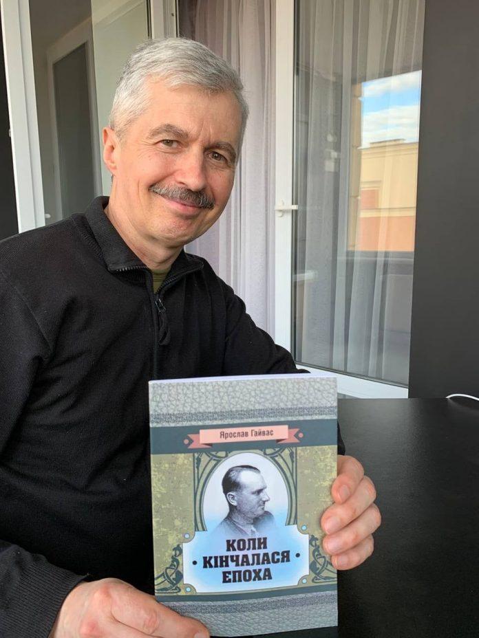 Побачила світ книжка Ярослава Гайваса «Коли кінчалася епоха»