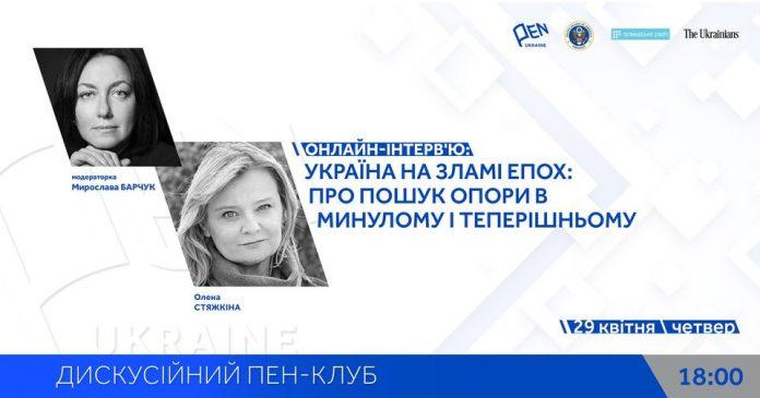 Онлайн-інтерв'ю Мирослави Барчук з Оленою Стяжкіною