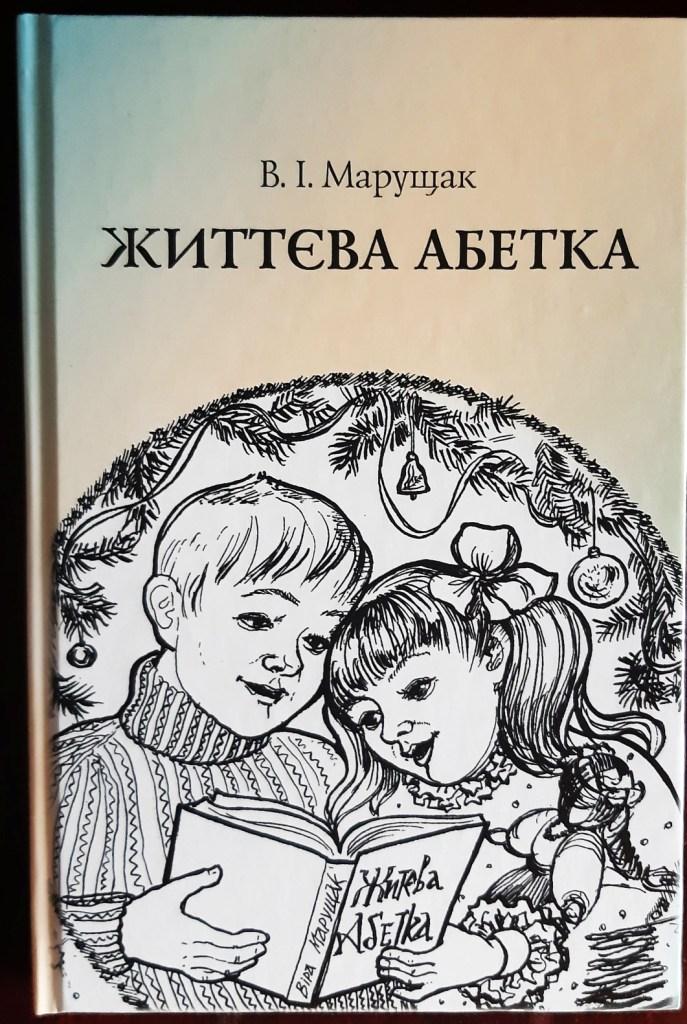 До 30-річчя НСПУ. Віра Марущак презентувала книжку короткої прози «Життєва абетка»