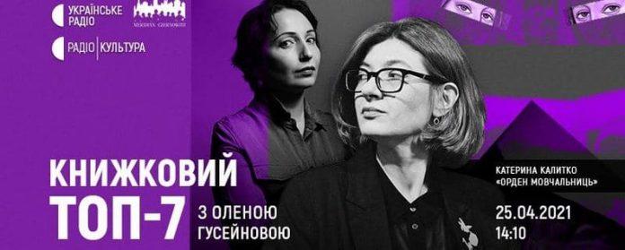 Презентація «Ордену мовчальниць» Катерини Калитко