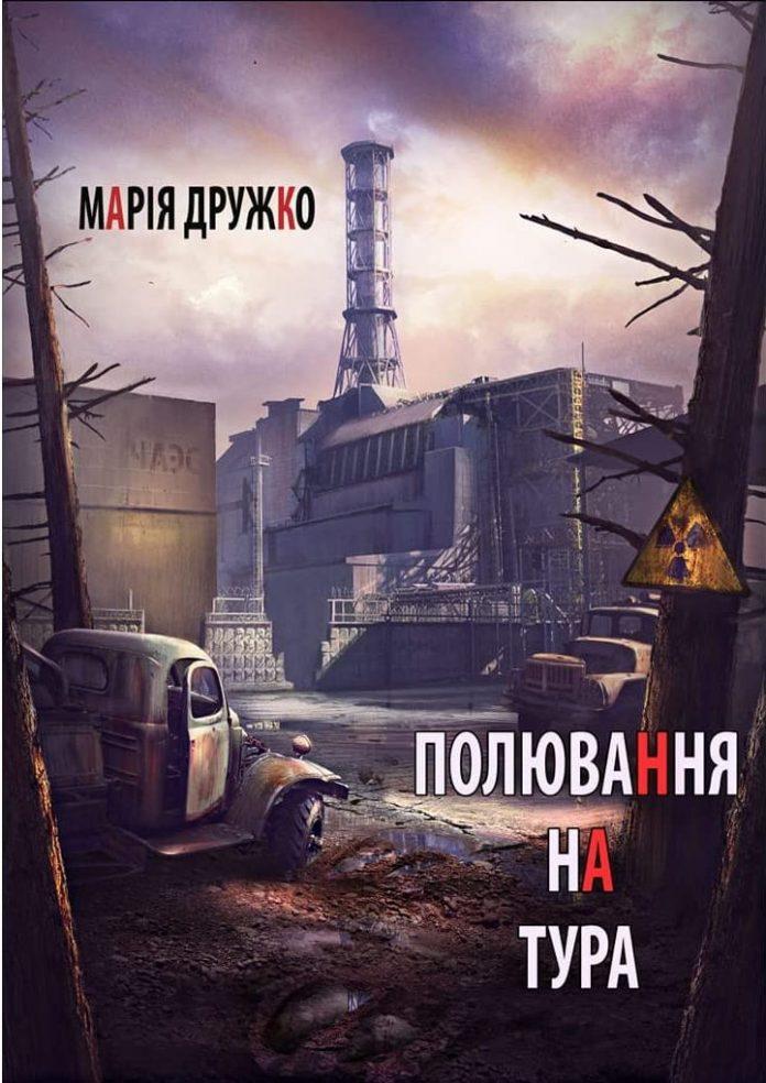 Марія Дружко презентувала свій новий роман «Полювання на тура»