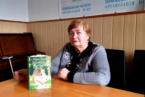 Ніна Фіалко презентувала свій новий роман «Колискова для Софії»