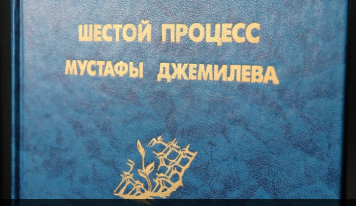 Настільна книга для російських «правоохоронців» і «суддів»