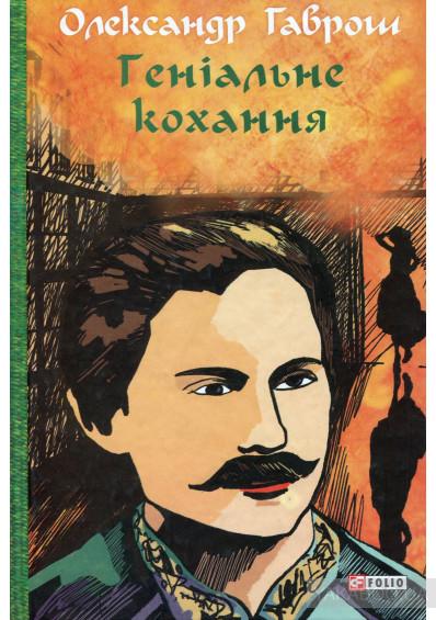 Вийшла четверта книжка Олександра Гавроша про Івана Франка