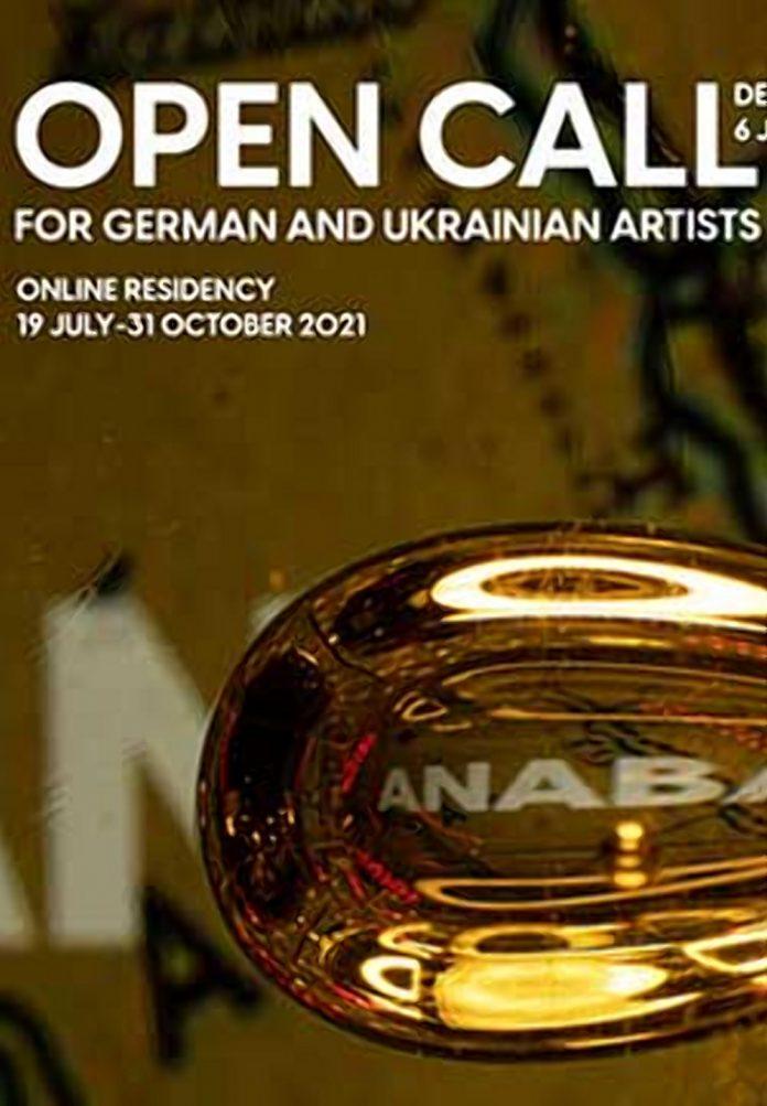 Стартував набір на міжнародну онлайн-резиденцію ANABASIS для митців з України та…