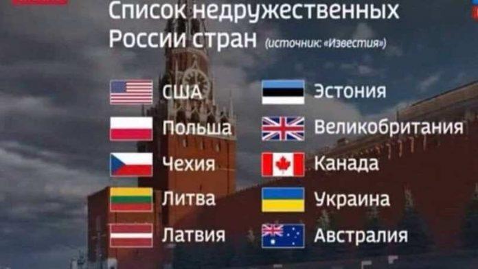 """Росія створила список """"недружніх"""" країн. Україна також увійшла до нього"""
