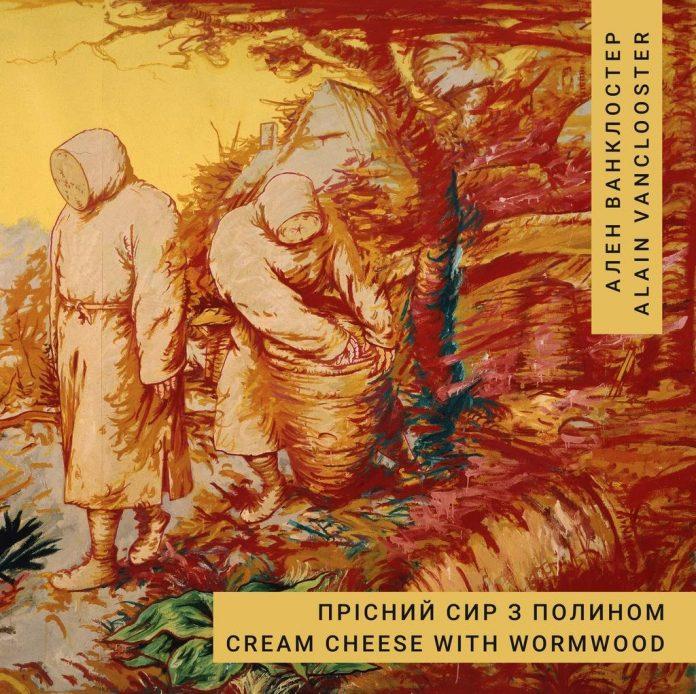 У «Видавництві 21» вийшла з друку книга бельгійського поета Алена Ванклостера…