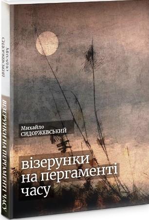 Вийшла друком книжка Михайла Сидоржевського «Візерунки на пергаменті часу»