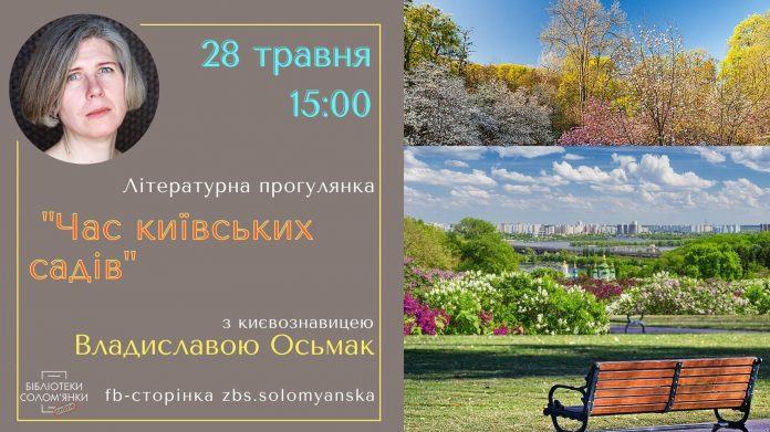 Літературна прогулянка із Владиславою Осьмак
