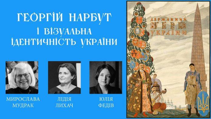 Георгій Нарбут і візуальна ідентичність України