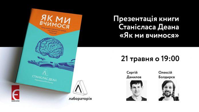 Презентація книги Станісласа Деана «Як ми вчимося…»