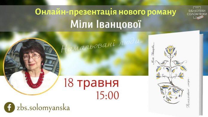 Онлайн-презентація роману Міли Іванцової «Намальовані люди»