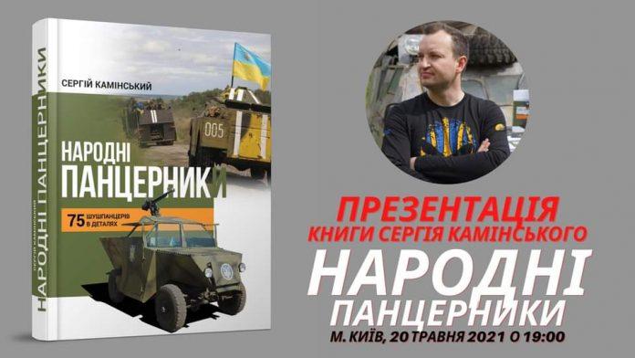 Презентація книги Сергія Камінського «Народні панцерники» у Києві