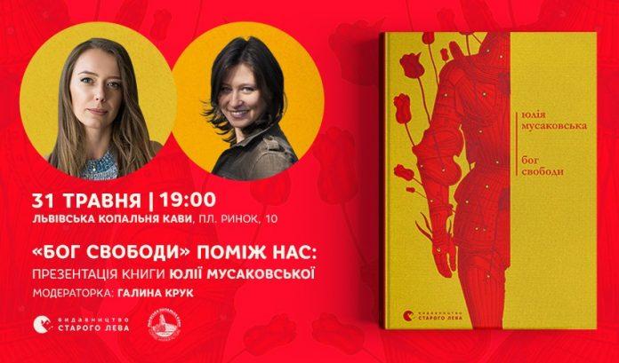 Презентація книжки Юлії Мусаковської у Львові