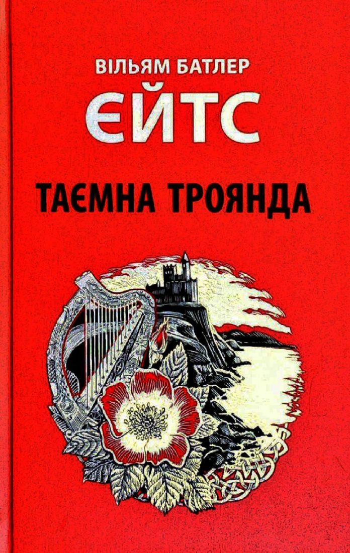 Художник із Тернополя проілюстрував книгу нобелівського лауреата