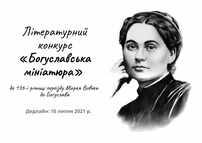 Літературний конкурс «Богуславська мініатюра»