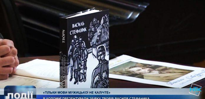 У Коломиї презентували збірку творів Василя Стефаника