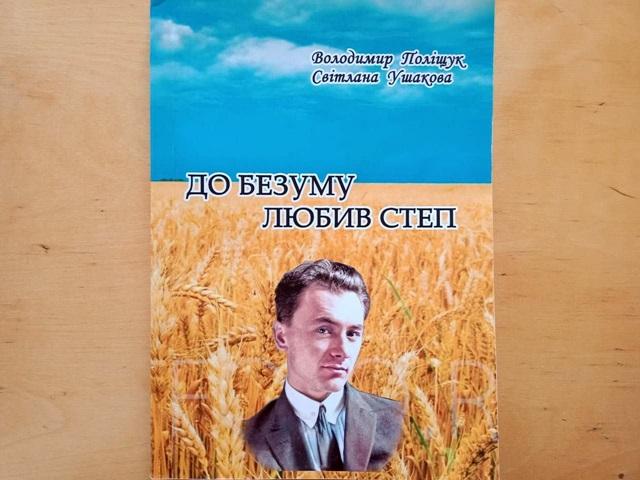У Кропивницькому презентували дослідження про письменника-земляка