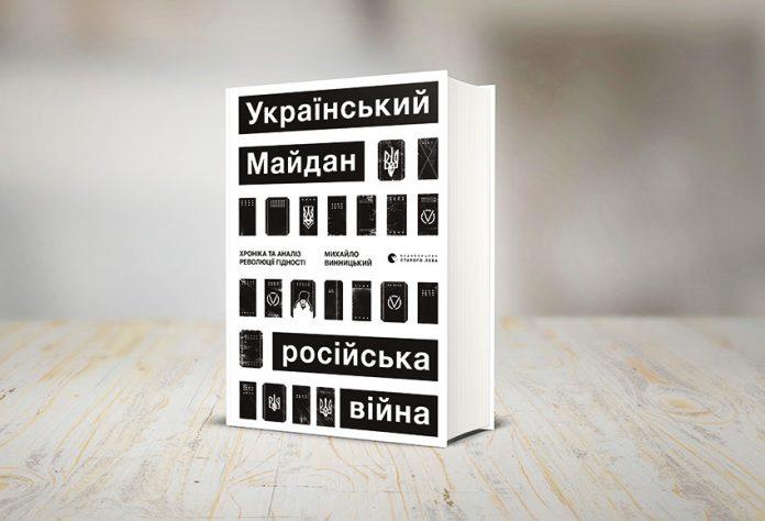 «Український Майдан» Михайла Винницького