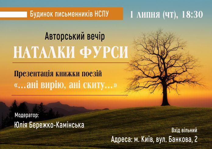 1 липня письменниця Наталка Фурса виступить у Києві