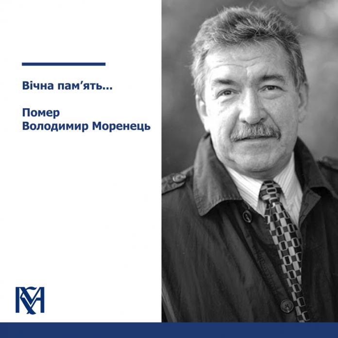 Помер Володимир Моренець – літературознавець, керівник літературної кафедри «Могилянки»