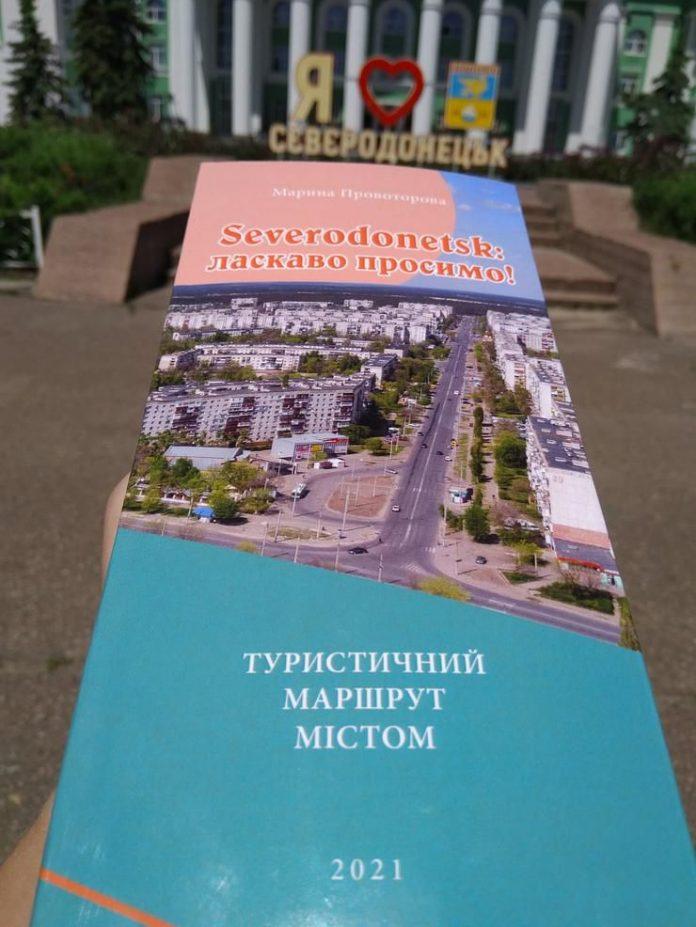 Луганщина: презентували путівник «Severodonetsk: ласкаво просимо!»