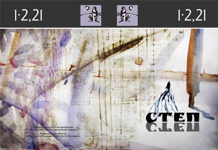 Вийшов друком альманах «Степ» Кіровоградського обласного літературного об'єднання «Степ» ім. Віктора…