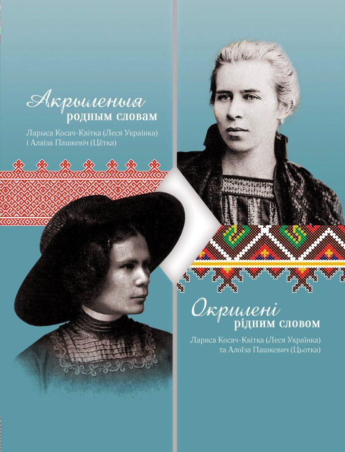 В Мінську побачить світ двомовна книжка до 150-річчя від дня народження…
