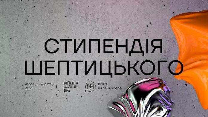 Розпочато набір заявок на Першу Стипендію Шептицького